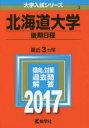北海道大学 後期日程 2017年版【2500円以上送料無料】
