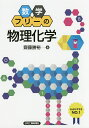 数学フリーの物理化学/齋藤勝裕【2500円以上送料無料】