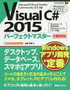 Visual C# 2015パーフェクトマスター Microsoft Visual Studio Community 2015版/金城俊哉【2500円以上送料無料】
