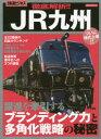 徹底解析!!JR九州 躍進を牽引するブランディング力と多角化戦略の秘密 最新鉄道ビジネス【2500円以上送料無料】