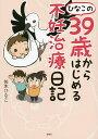 ひなこの39歳からはじめる不妊治療日記/佐木ひなこ【3000円以上送料無料】