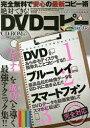 絶対できる!DVDコピーマニュアル 完全無料で安心の最新コピー術【2500円以上送料無料】