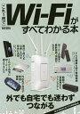 〈これ1冊で〉Wi‐Fiがすべてわかる本 外でも自宅でも迷わずつながる【合計3000円以上で送料無料】