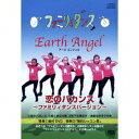 """""""恋のバカンス""""ファミリーダンスバージョン Vol.1(DVD付)/Earth Angel【2500..."""