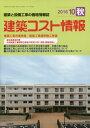 建築コスト情報 2016年10月号【雑誌】【2500円以上送料無料】