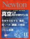 Newton(ニュートン) 2016年11月号【雑誌】【2500円以上送料無料】