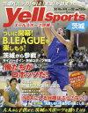 Yell sports 茨城(2) 2016年10月号 【モトチャンプ増刊】【雑誌】【2500円以上送料無料】