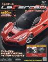 週刊ラフェラーリをつくる 2016年10月5日号【雑誌】【2500円以上送料無料】