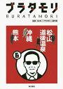 〔予約〕ブラタモリ 6 松山・沖縄・熊本 (仮)【2500円以上送料無料】