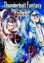 Thunderbolt Fantasy東離劍遊紀アンソロジー/ThunderboltFantasyProject【2500円以上送料無料】