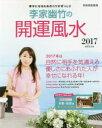 李家幽竹の開運風水 2017/李家幽竹【2500円以上送料無料】