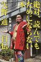 絶対、読んでもためにならない本 矢野通自伝/矢野通【2500円以上送料無料】
