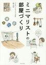 ミニマリストの部屋づくり/おふみ【2500円以上送料無料】