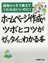 ホームページ作成のツボとコツがゼッタイにわかる本/中田亨【2500円以上送料無料】