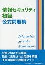 情報セキュリティ初級公式問題集【合計3000円以上で送料無料】