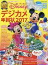 ディズニー・デジカメ年賀状 ディズニー・カードPRINTブック 2017【2500円以上送料無料】