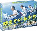 時をかける少女 DVD-BOX/黒島結菜【2500円以上送料無料】