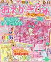 おえかきひめ 2016年11月号【雑誌】【2500円以上送料無料】