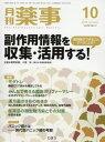月刊薬事 2016年10月号【雑誌】【2500円以上送料無料】