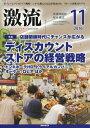 月刊激流 2016年11月号【雑誌】【2500円以上送料無料】