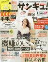 サンキュ!ミニ 2016年11月号 【サンキュ!増刊】【雑誌】【2500円以上送料無料】