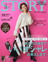 STORY(ストーリィ) 2016年11月号【雑誌】【2500円以上送料無料】