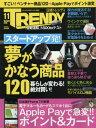 日経トレンディ 2016年11月号【雑誌】【2500円以上送料無料】
