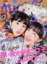 nicola(ニコラ) 2016年11月号【雑誌】【2500円以上送料無料】