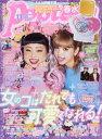 Popteen(ポップティーン) 2016年11月号【雑誌】【2500円以上送料無料】