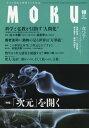 MOKU(モク) 2016年10月号【雑誌】【2500円以上送料無料】