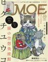MOE 2016年11月号【雑誌】【2500円以上送料無料】