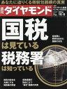 週刊ダイヤモンド 2016年10月8日号【雑誌】【2500...