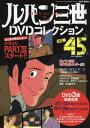 ルパン三世DVDコレクション 2016年10月18日号【雑誌】【2500円以上送料無料】