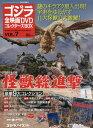 ゴジラ全映画DVDコレクターズBOX 2016年10月18日号【雑誌】【2500円以上送料無料】