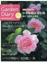 ガーデンダイアリー バラと庭がくれる幸せ Vol.6【2500円以上送料無料】