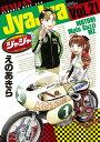ジャジャ For Moratorium Riders Vol.21/えのあきら【2500円以上送料無料】