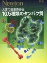 10万種類のタンパク質 人体の最重要部品【2500円以上送料無料】