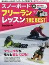 スノーボードフリーランレッスンTHE BEST【2500円以上送料無料】