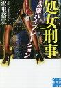 処女刑事(でか) 〔3〕/沢里裕二【3000円以上送料無料】