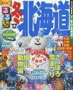 るるぶ冬の北海道 '17【2500円以上送料無料】