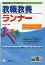 教職教養ランナー 2018年度版/東京教友会【2500円以上送料無料】