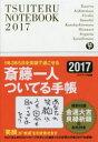 斎藤一人 ついてる手帳/斎藤一人【2500円以上送料無料】