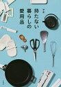 持たない暮らしの愛用品/マキ【2500円以上送料無料】