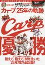 カープ25年の軌跡 Carp優勝 広島の街が再び真っ赤に染まるまで【2500円以上送料無料】
