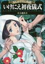 まんがグリム童話 いけにえ初夜儀式/大橋薫【2500円以上送料無料】