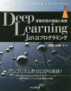 Deep Learning Javaプログラミング 深層学習の理論と実装/巣籠悠輔【2500円以上送