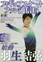 フィギュアスケートファン通信 15【2500円以上送料無料】