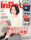 In Red(インレッド) 2016年11月号【雑誌】【2500円以上送料無料】