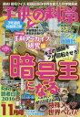 子供の科学 2016年11月号【雑誌】【2500円以上送料無料】