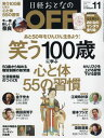 日経おとなのOFF 2016年11月号【雑誌】【2500円以上送料無料】